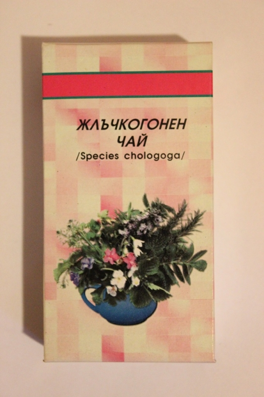 Жлъчкогонен  чай (Species chologoga)